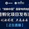 """""""创响中国""""国家电网创意孵化项目发布活动"""