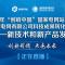 """""""创响中国""""国家电网新技术&新产品发布活动"""