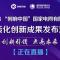 """""""创响中国""""国家电网待转化创新成果发布活动"""