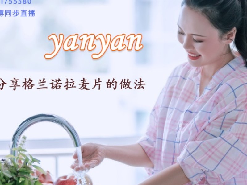 yanyanfoodtube正在直播