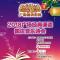 2018广场经典诵读国庆音乐诗会