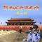 【正在直播|跟着安哥国庆游第一站】你在哪里为祖国庆生?我在北京天安门! # 长安直播 #