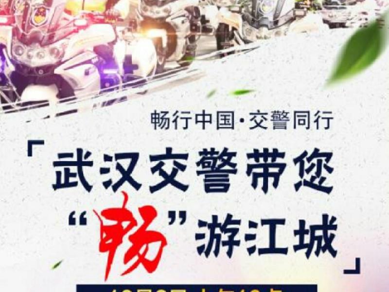武汉交警正在直播
