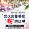 #畅行中国,交警同行# 武汉交警带您畅游江城! #武汉交警微视角#