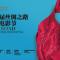 现场直播|第五届丝绸之路国际电影节开幕式