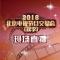 2018北京电视节目交易会(秋季),带来哪些风向标?
