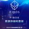 FIBOS第八课:数据存储和查询