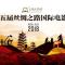 现场直播|第五届丝绸之路国际电影节闭幕式...
