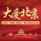 献爱心助脱贫!直击北京扶贫募集活动启动仪式