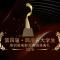 #城城分享#第四届四川省大学生原创微电影大...