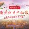 #漫步北京中轴线# 网络中国节·中轴线上话重阳