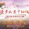 #漫步北京中轴线# 中轴线上话前门