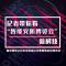 """记者带你看""""智能安防博览会""""新科技  南京智慧公共安全高峰论坛暨智能安防博览会"""