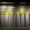 未来网记者带你走进《国家相册》一起致敬历史~ #首都博物馆#  #国家相册 致敬历史#