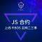 JS 合约上线 FIBOS 主网的二三事
