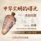 北京大学中国古代史名家讲座|刘绪:中华文明的曙光——史前和夏 #中国古代史#