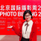 北京国际摄影周2018等你来 #北京国际摄影周2018#