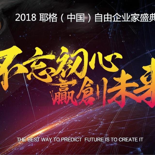 耶格(中国)自由企业家基础培.(2018.10.23)http://t.cn/EzBmC8d(下载App->http://t.cn/RDUuslr) 