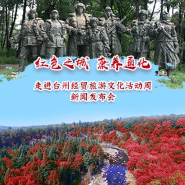 @新浪吉林旅游 的一直播