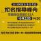 2019国考备考指导峰会-郑州站 (14:30开始)