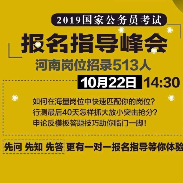 2019国考备考指导峰会-郑州站 (14:30开始)http://t.cn/EzBeDgW(下载App->http://t.cn/RDUuslr) 