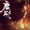 #袁咏仪##张晓龙##张佳宁#相约《唐砖》首映礼。