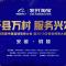 [现场直播]第四届中国县域电商大会暨2018安...