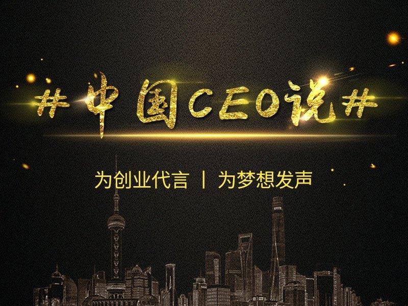 中国CEO说正在直播
