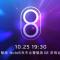 魅族 Note8发布会暨魅族 X8首销会直播