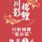 #川影26周年校庆#  #寻找川影锦鲤#