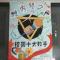 独秀梦之声校园十大歌手王城校区