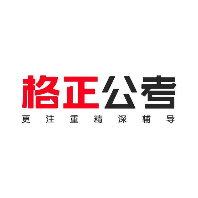 格正公考---2019年河南省选调生面试第一课