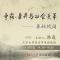 北京大学中国古代史名家讲座 韩巍:争霸、兼并与社会变革——春秋战国 #历史#  #春秋#
