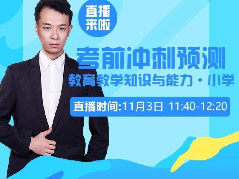 中公教师考试网正在直播