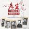 先生——抗战中的中国知识分子