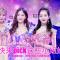 SNH48风尚大赏 快来pick这些小姐姐!