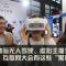 无人驾驶、虚拟主播!来互联网大会感受未来生活!