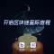 """币世界直播间   百度区块链项目度宇宙重磅揭秘""""陨石撞星球""""全新玩法#币世界##区块链#"""