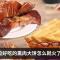 #小新在直播#【贼拉好吃的熏肉大饼怎么就火了一百多年?】