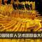 """中国残疾人艺术团加拿大开演,听""""千手观音""""讲幕后故事"""