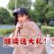 醒了吗?!咱们继续来送礼物吧??? #双11超级红人日#  #焕新狂欢节#  #双11爆款清单#