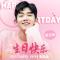 生日快乐🎂🎊 ##韩志恒[超话]##  #等风也等你#