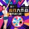 中公双11购课摇好礼-抽奖现场 #考试季#