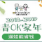 """选北青OK家年票 2019年""""遛娃能省钱"""""""
