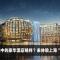 """矿坑中的豪华酒店啥样?来体验上海""""深坑酒店"""""""