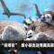 """#小新在直播#【化身""""投喂官""""  跟小新走进青藏高原野生动物园】"""