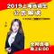 2019上海选调生公告解读 #公告解读#