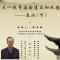 北京大学中国古代史名家讲座|陈苏镇:大一统帝国的建立和巩固——秦汉(下)