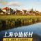 """#看美丽乡村 庆改革开放#  上海市仙桥村—""""五美""""桃源梦,风光满目醉来人。"""