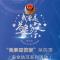 """我要是警察""""网聚平安高校行""""之走进天津职业技术师范大学"""